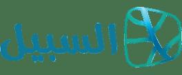 Al Sabeel | السبيل