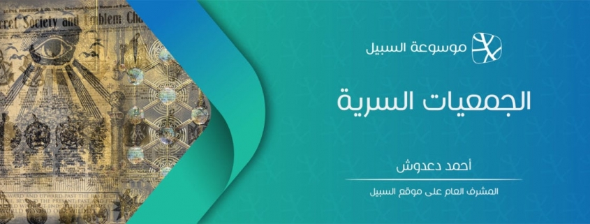 c71560a19 فلسفة Archives • Page 2 of 3 • Al Sabeel | السبيل