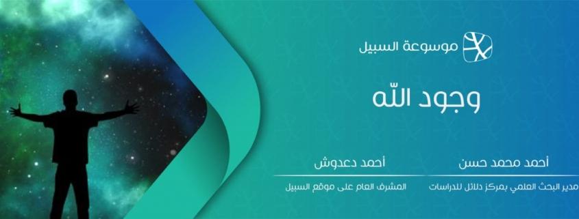 5c51dd227 موسوعة السبيل Archives • Al Sabeel | السبيل