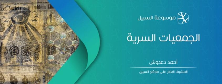 f1738ffc2 الجمعيات السرية Archives • Al Sabeel | السبيل