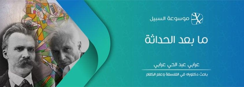 f2bfd82e1 موسوعة السبيل Archives • Al Sabeel | السبيل