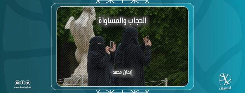 baa5db93e الحجاب Archives • Al Sabeel | السبيل